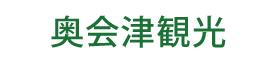 奥会津観光